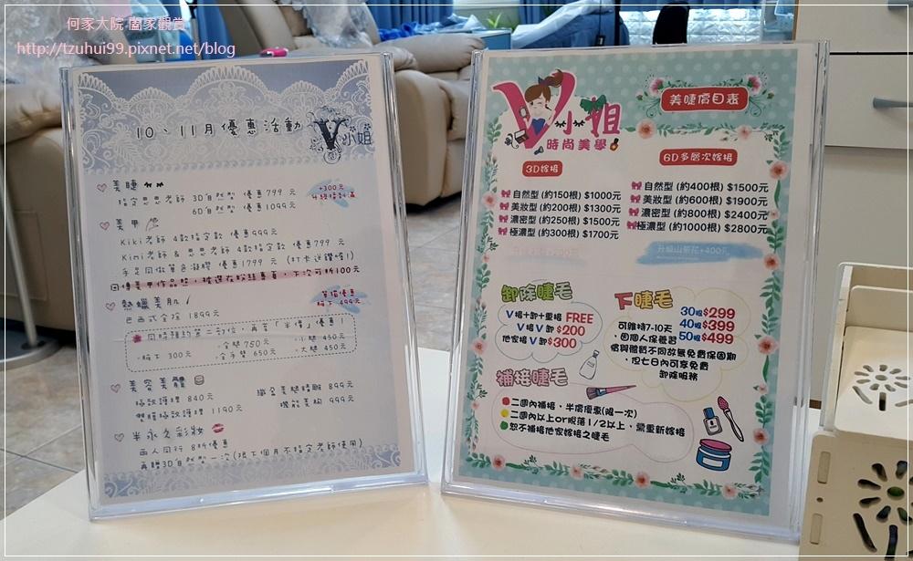 V小姐時尚美學(美睫美甲霧眉熱蠟除毛) 09.jpg