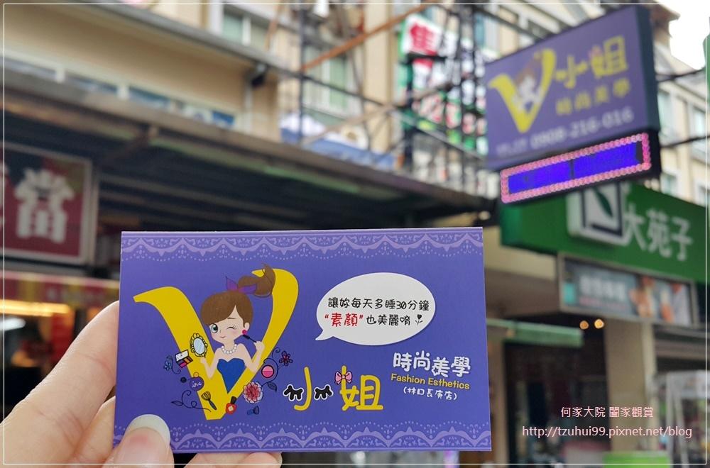 V小姐時尚美學(美睫美甲霧眉熱蠟除毛) 30.jpg