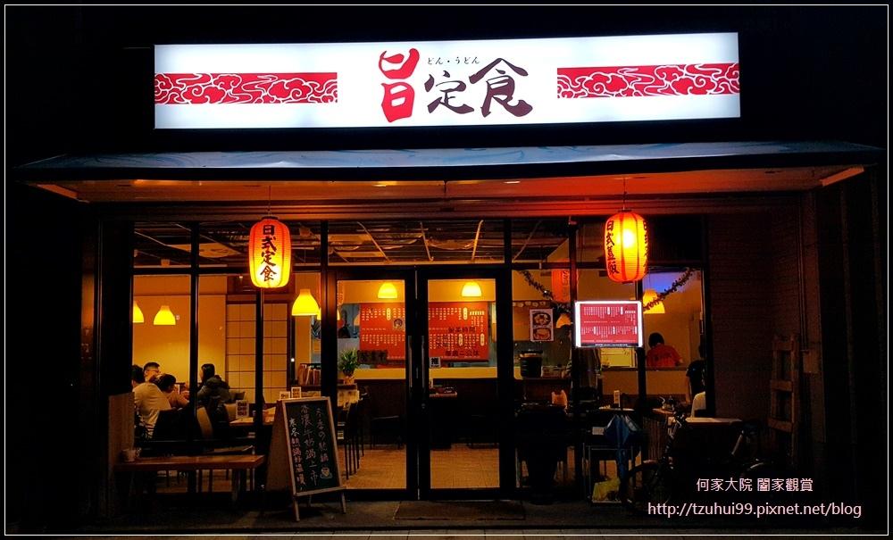 林口旨定食(日式料理+日式定食+丼飯)家樂福商圈美食 01.jpg