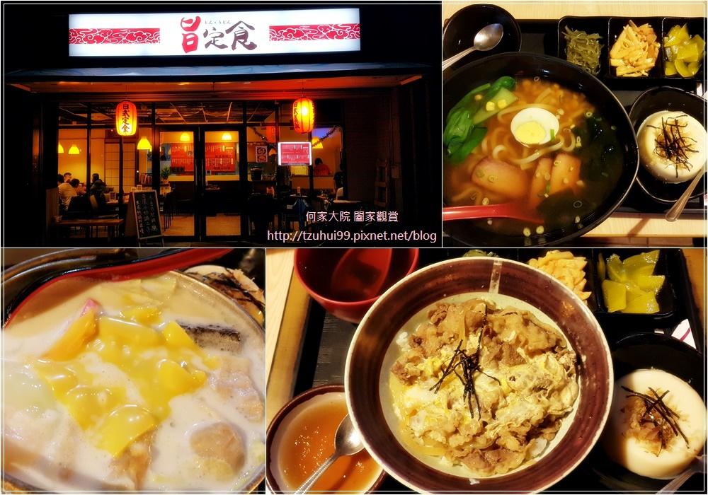 林口旨定食(日式料理+日式定食+丼飯)家樂福商圈美食 00.jpg