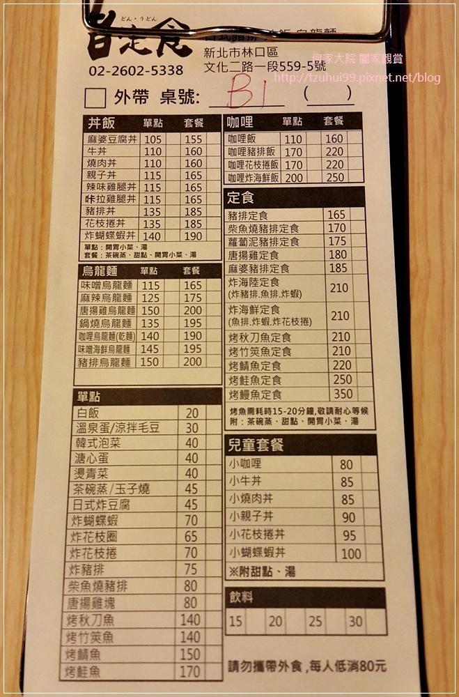 林口旨定食(日式料理+日式定食+丼飯)家樂福商圈美食 06.jpg