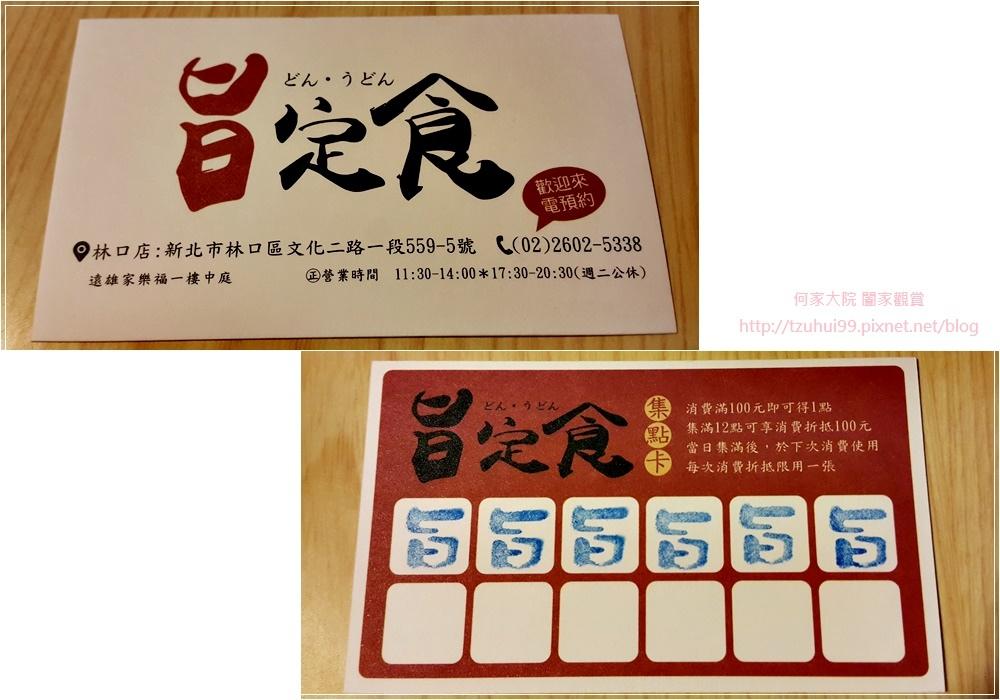 林口旨定食(日式料理+日式定食+丼飯)家樂福商圈美食 08.jpg