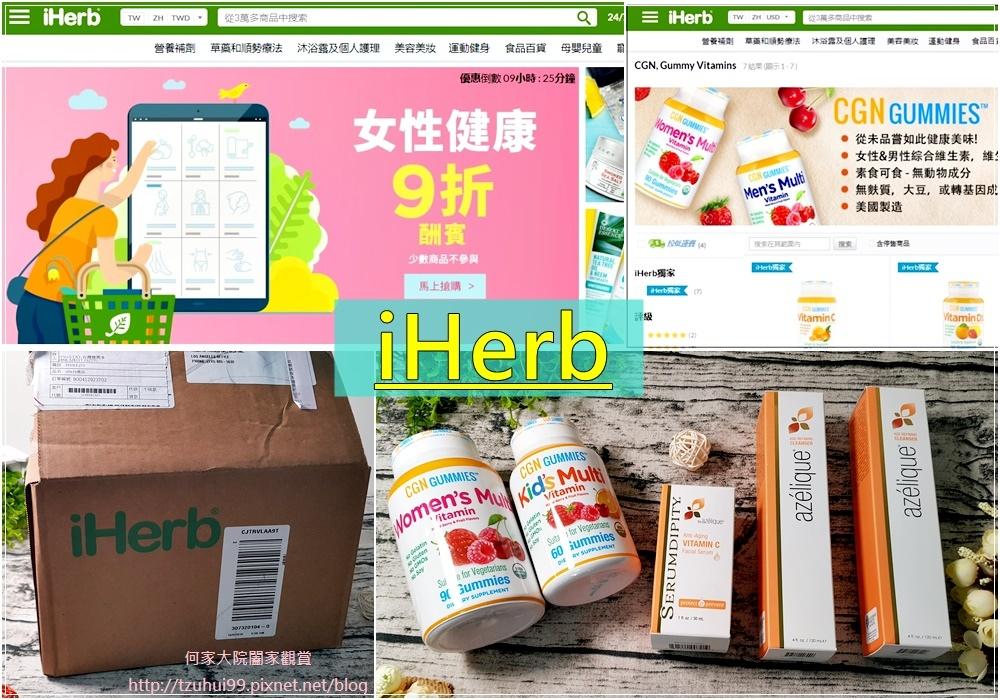 iherb購物網站(天然健康食品+保健食品+保養品) 00