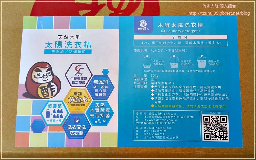 木酢達人洗衣精補充袋10公斤裝(濃縮型) 02.jpg