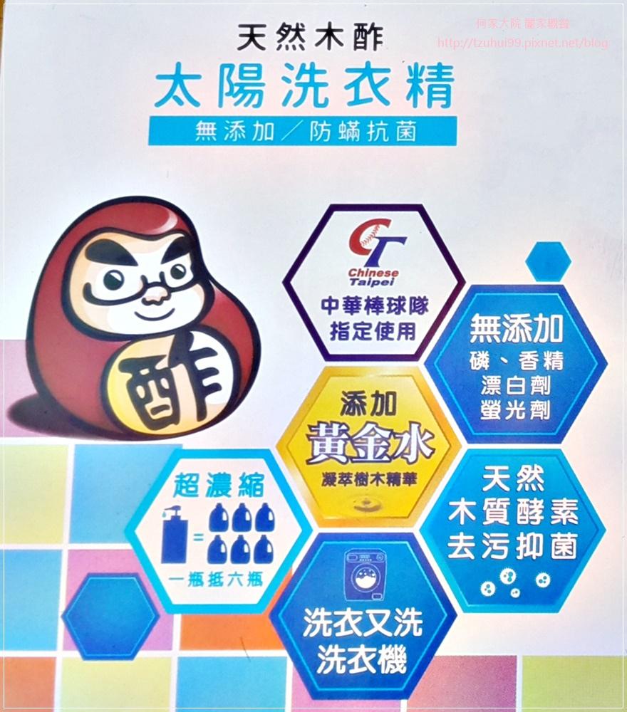 木酢達人洗衣精補充袋10公斤裝(濃縮型) 03.jpg