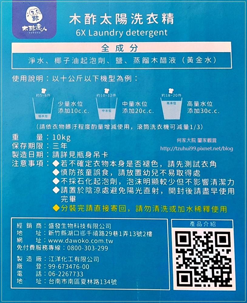 木酢達人洗衣精補充袋10公斤裝(濃縮型) 04.jpg