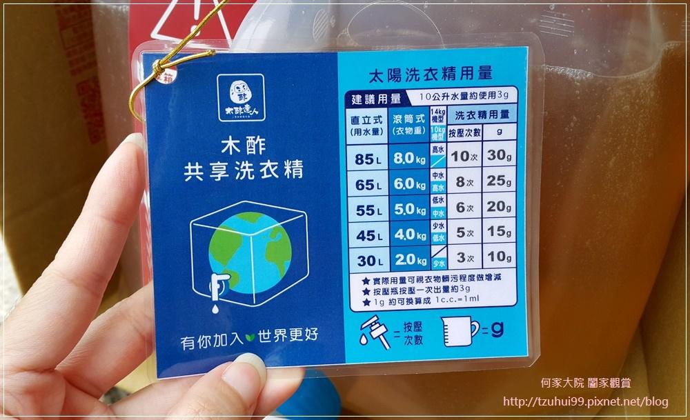 木酢達人洗衣精補充袋10公斤裝(濃縮型) 16.jpg