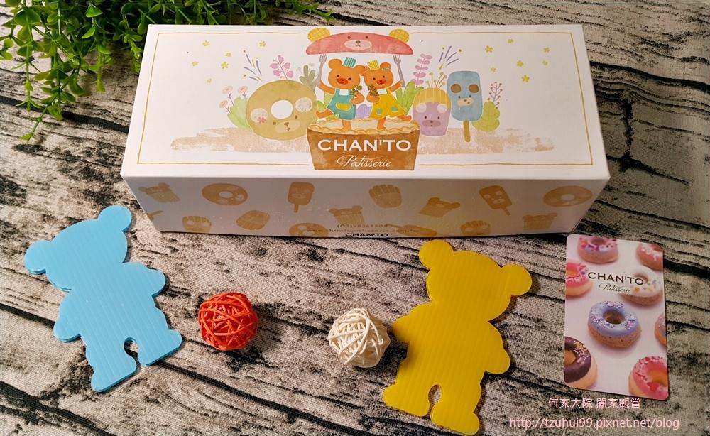 (宅配美食甜點)Chan'to Patisserie 香豆手作甜點,小熊甜甜圈磅蛋糕 02.jpg