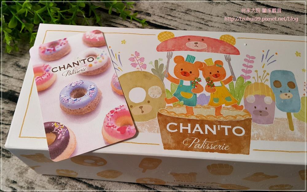 (宅配美食甜點)Chan'to Patisserie 香豆手作甜點,小熊甜甜圈磅蛋糕 03.jpg