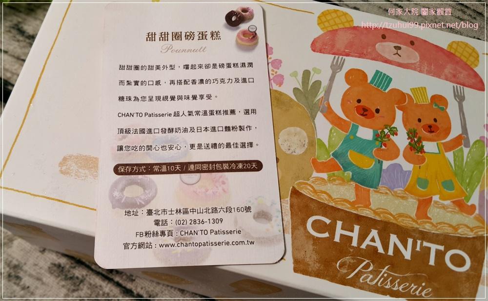 (宅配美食甜點)Chan'to Patisserie 香豆手作甜點,小熊甜甜圈磅蛋糕 05.jpg