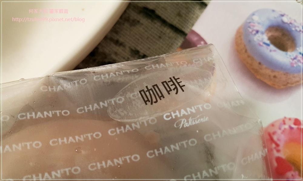 (宅配美食甜點)Chan'to Patisserie 香豆手作甜點,小熊甜甜圈磅蛋糕 07.jpg