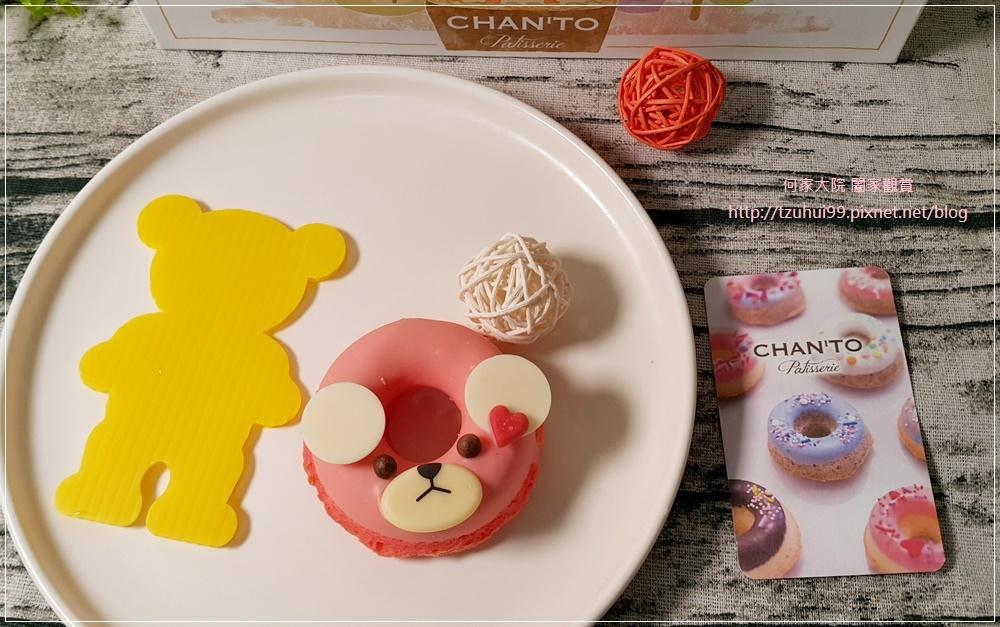(宅配美食甜點)Chan'to Patisserie 香豆手作甜點,小熊甜甜圈磅蛋糕 08.jpg