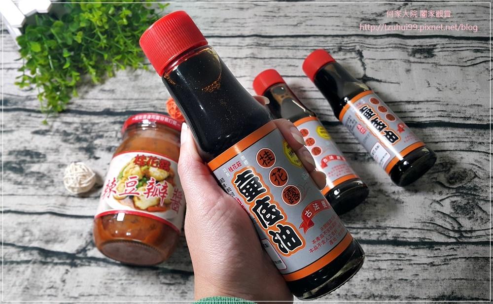 桂花莊-桂花露壺底油&辣豆瓣醬 03.jpg