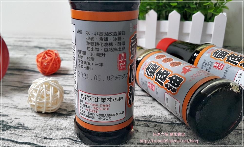 桂花莊-桂花露壺底油&辣豆瓣醬 05.jpg
