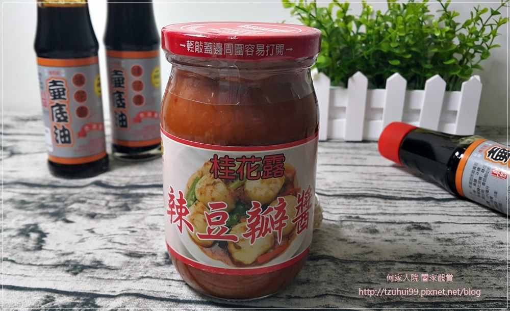 桂花莊-桂花露壺底油&辣豆瓣醬 09.jpg