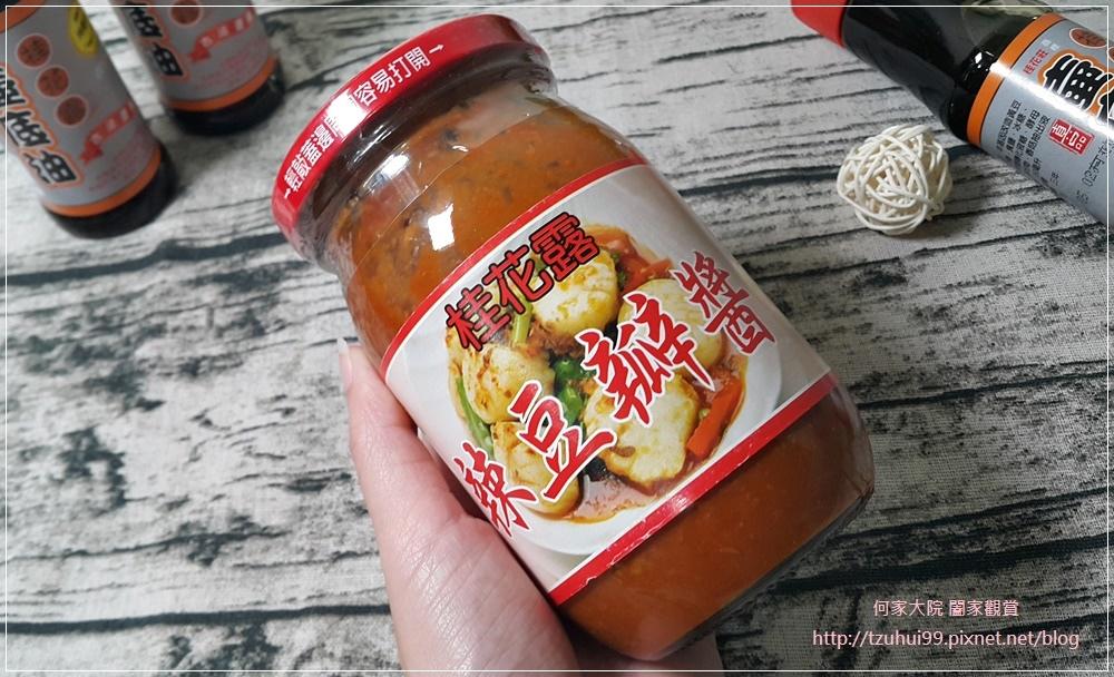 桂花莊-桂花露壺底油&辣豆瓣醬 12.jpg