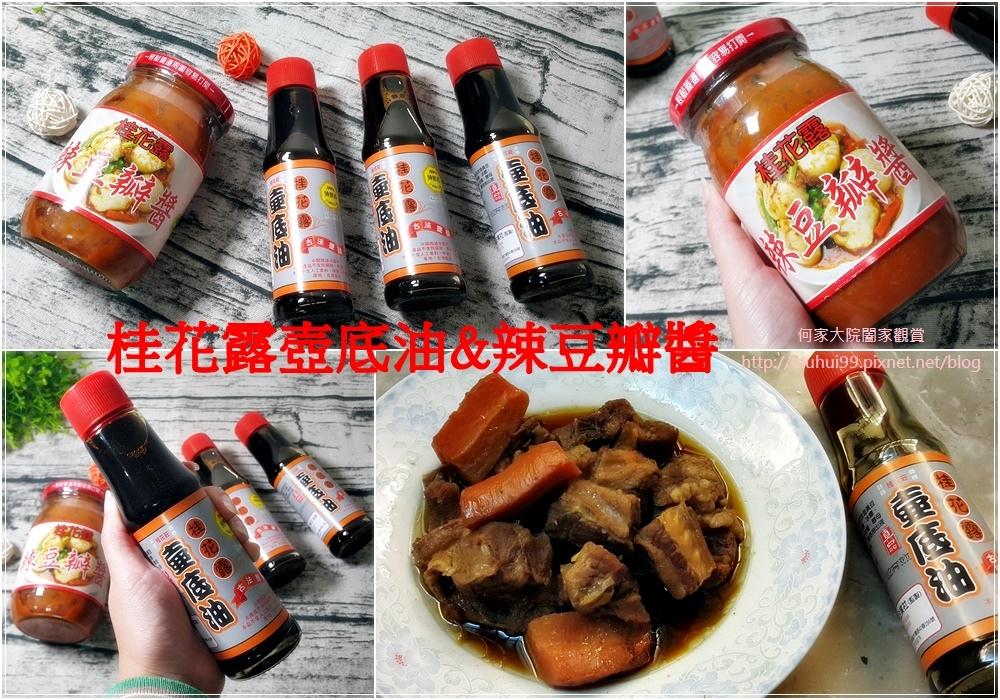 桂花莊-桂花露壺底油&辣豆瓣醬 00