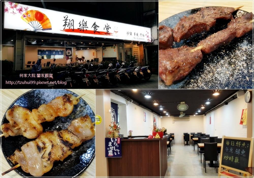 林口翔樂食堂 炒飯串燒炸物 00.jpg
