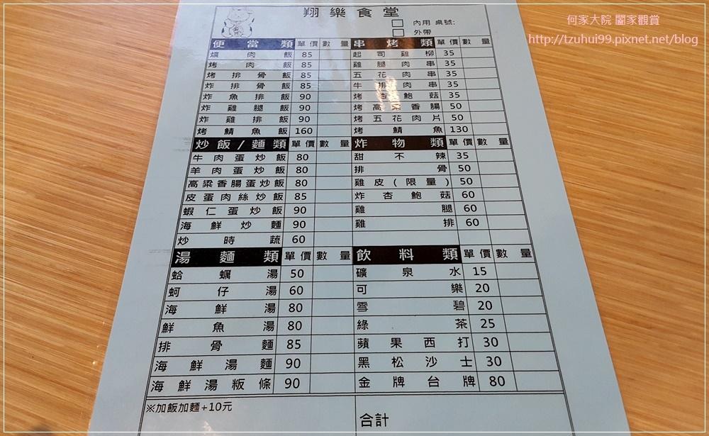 林口翔樂食堂 炒飯串燒炸物 06.jpg