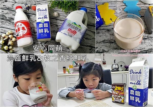 安心同萌 農臨鮮乳+牧之香純鮮乳(台灣在地小農嚴選鮮乳) 00.jpg
