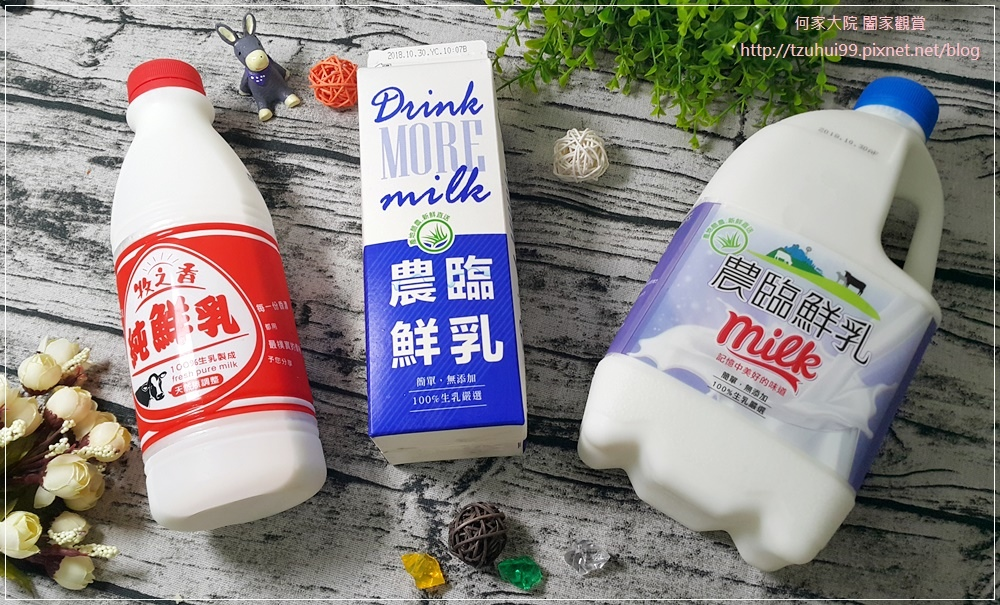 安心同萌 農臨鮮乳+牧之香純鮮乳(台灣在地小農嚴選鮮乳) 01.jpg
