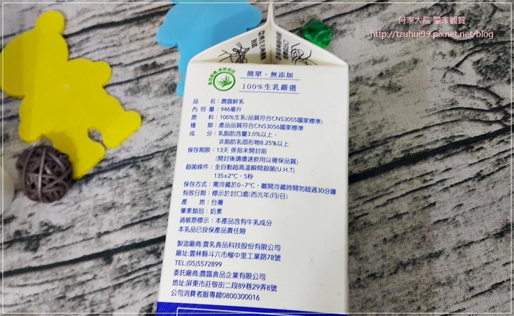 安心同萌 農臨鮮乳+牧之香純鮮乳(台灣在地小農嚴選鮮乳) 05.jpg