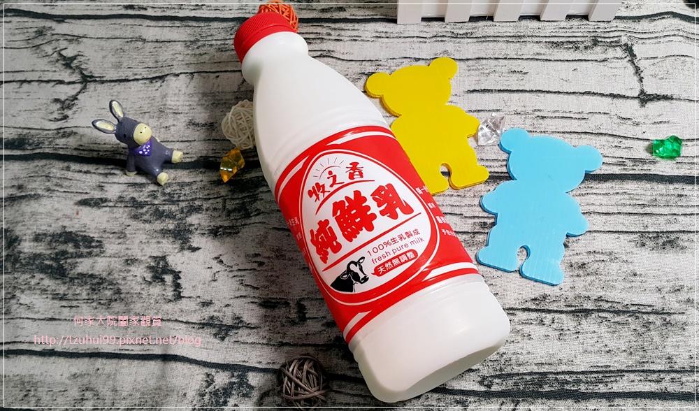 安心同萌 農臨鮮乳+牧之香純鮮乳(台灣在地小農嚴選鮮乳) 06-1.jpg