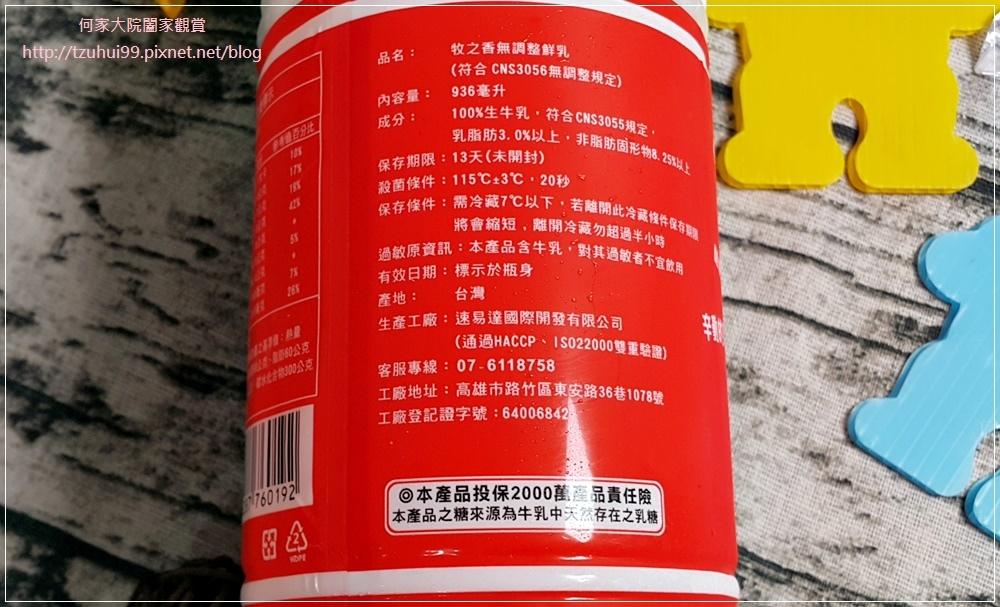 安心同萌 農臨鮮乳+牧之香純鮮乳(台灣在地小農嚴選鮮乳) 06-3.jpg