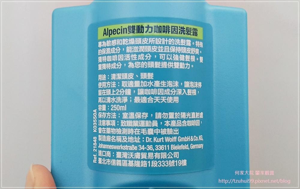 德國髮現工程Alpecin Hybrid雙動力咖啡因洗髮露 05.jpg