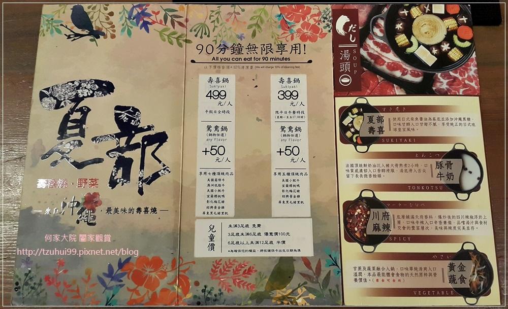 夏部壽喜燒林口國賓店(昕境廣場3F) 06.jpg