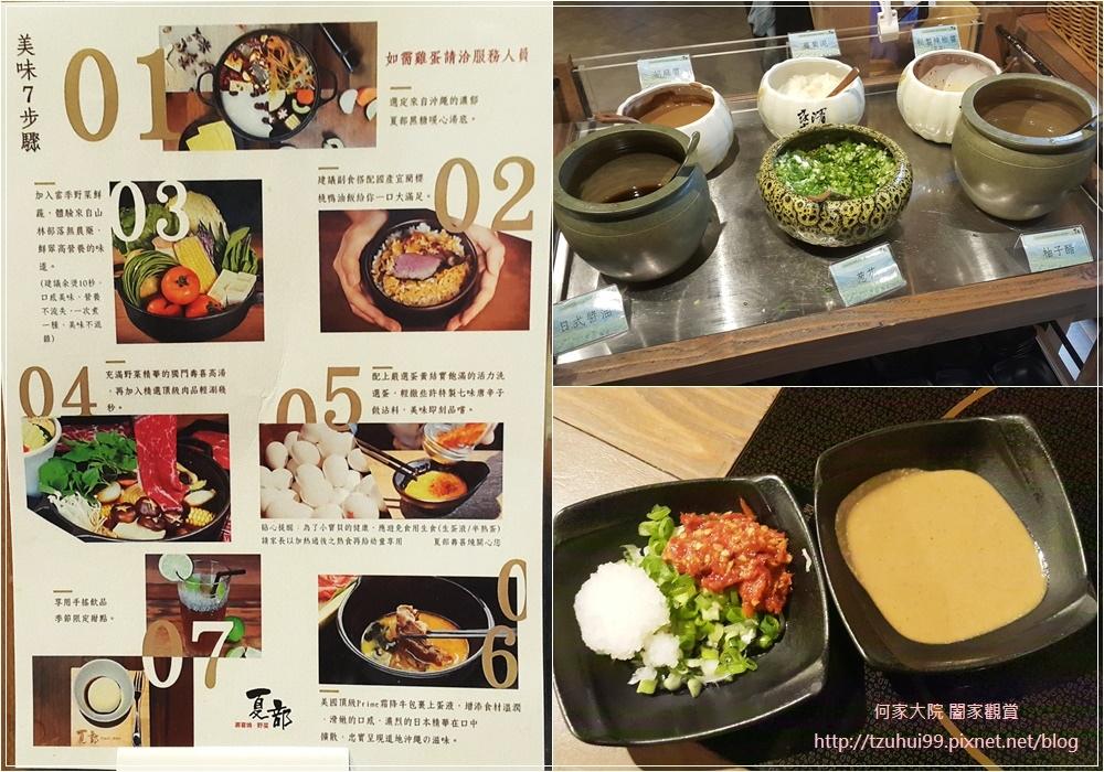 夏部壽喜燒林口國賓店(昕境廣場3F) 12.jpg