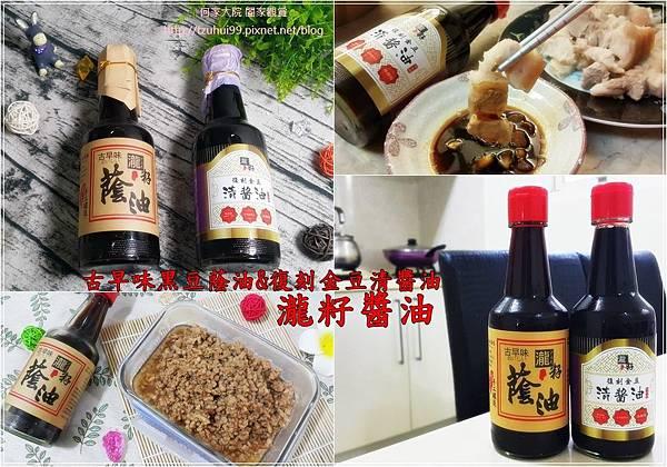 瀧籽醬油醇釀好滋味(古早味黑豆蔭油&復刻金豆清醬油) 00.jpg