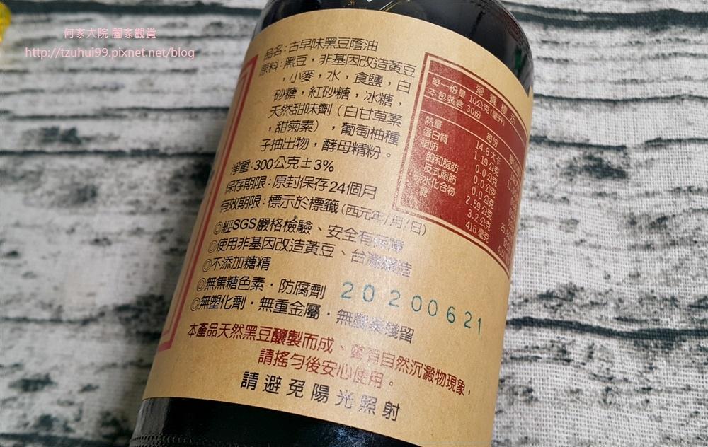 瀧籽醬油醇釀好滋味(古早味黑豆蔭油&復刻金豆清醬油) 07.jpg