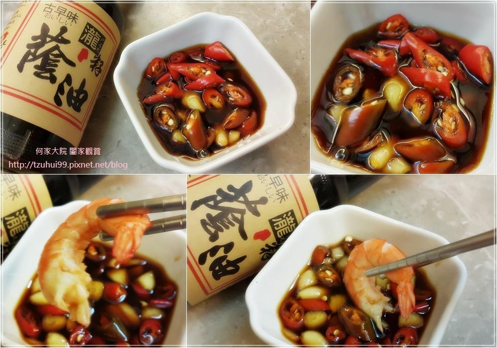 瀧籽醬油醇釀好滋味(古早味黑豆蔭油&復刻金豆清醬油) 10.jpg