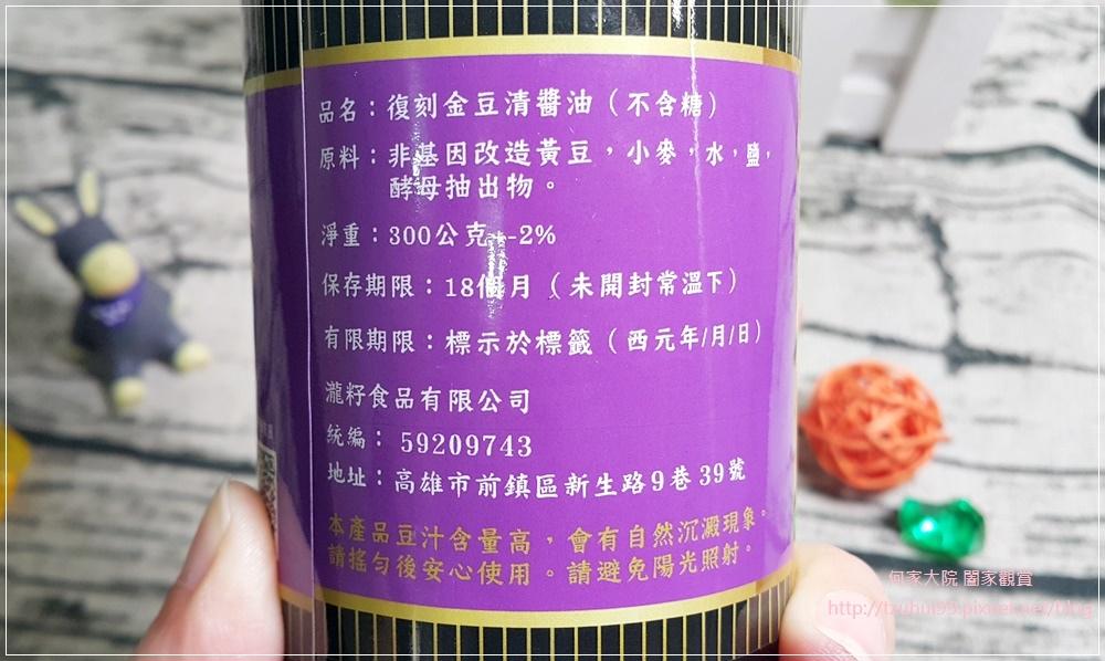 瀧籽醬油醇釀好滋味(古早味黑豆蔭油&復刻金豆清醬油) 13.jpg