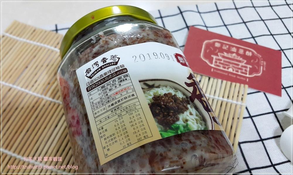 鄭記台灣古早味香蔥醬(宅配醬料推薦) 05.jpg