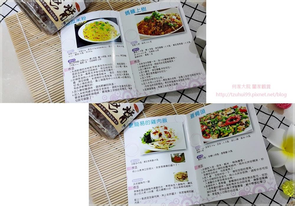 鄭記台灣古早味香蔥醬(宅配醬料推薦) 11.jpg