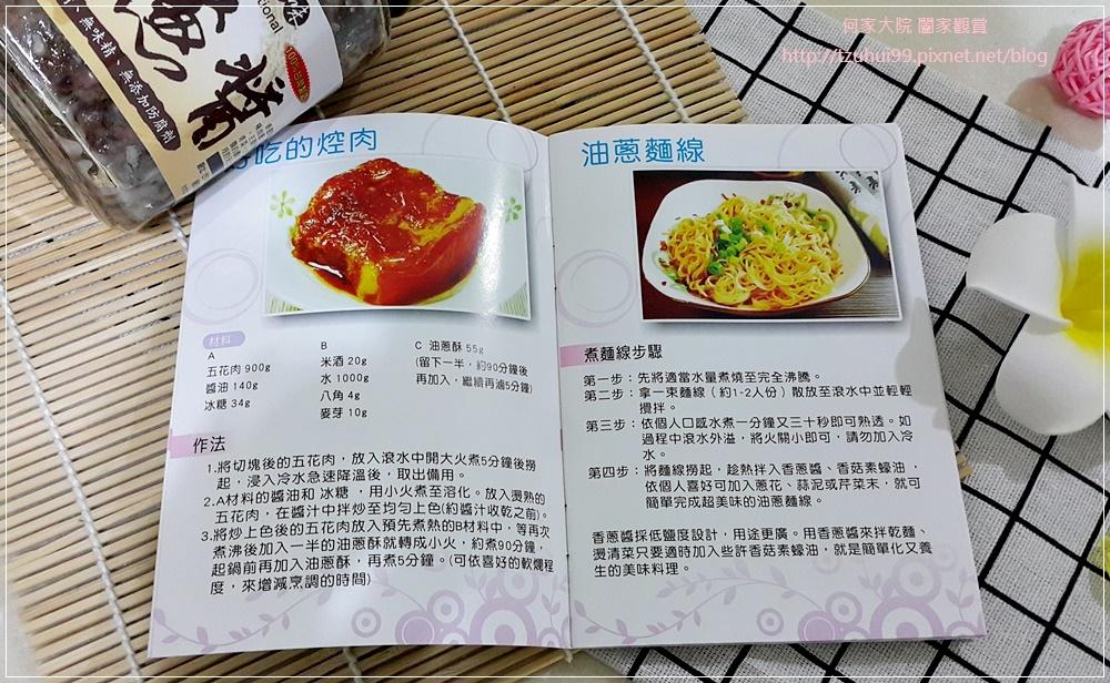 鄭記台灣古早味香蔥醬(宅配醬料推薦) 10.jpg
