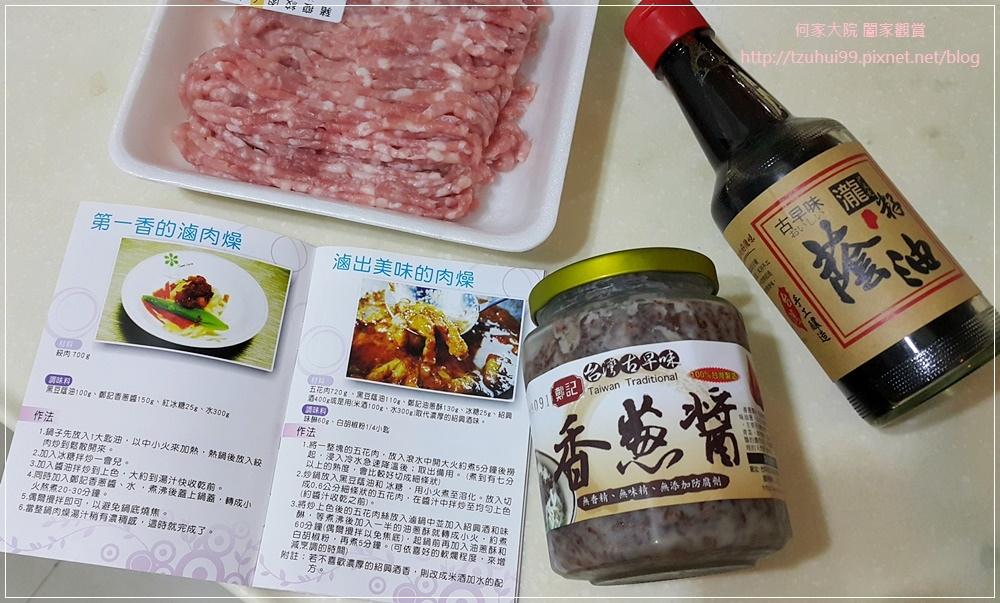 鄭記台灣古早味香蔥醬(宅配醬料推薦) 17.jpg