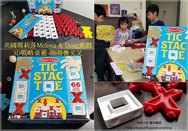(好玩桌遊分享)美國瑪莉莎Melissa & Doug遊戲-3D戰略桌遊,圈圈疊叉叉 00.jpg