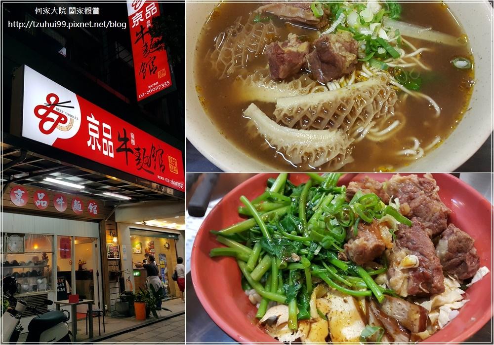 京品牛麵館(新北林口牛肉麵美食) 00.jpg