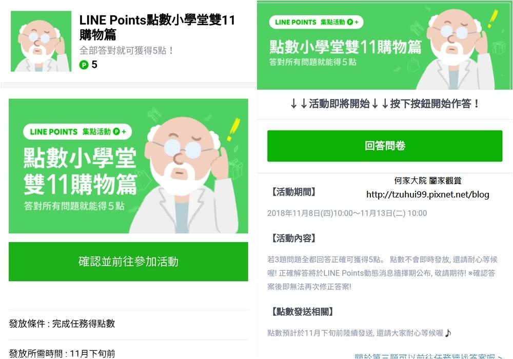 20181108 LINE Points點數小學堂雙11購物篇(LINE Points+LINE免費點數) 01