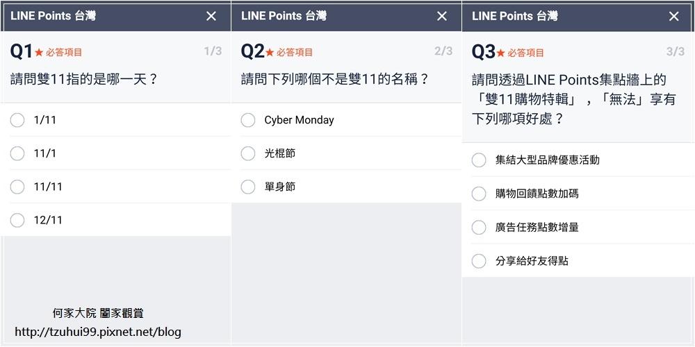 20181108 LINE Points點數小學堂雙11購物篇(LINE Points+LINE免費點數) 02
