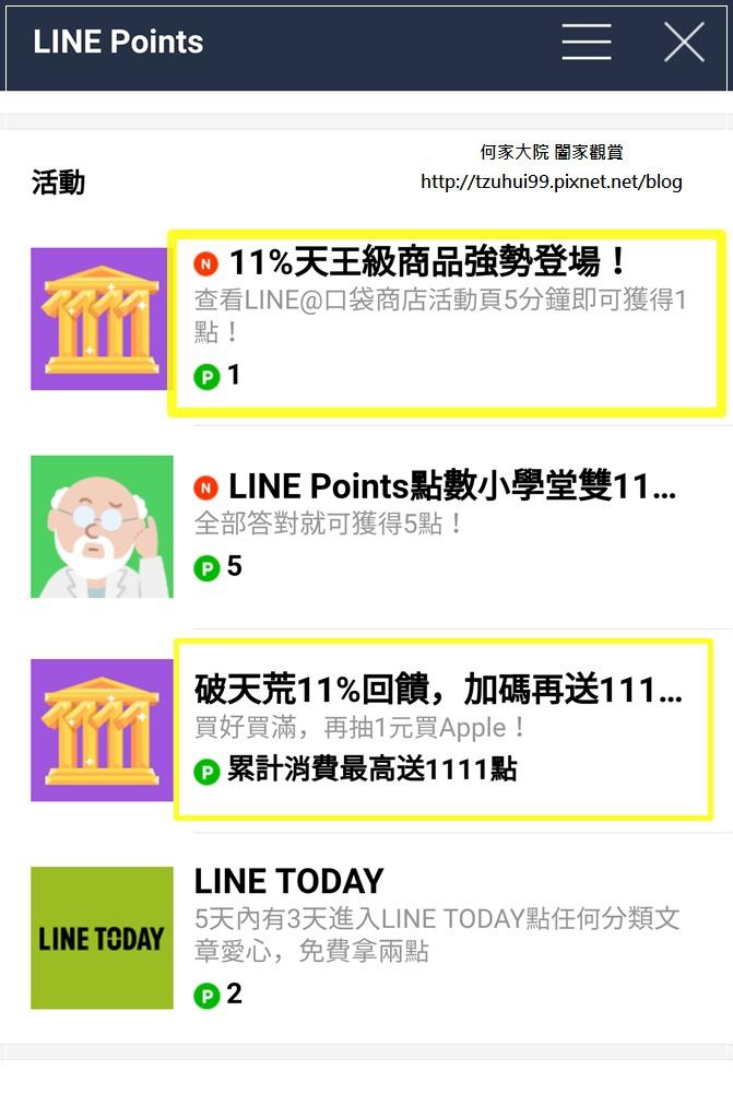 20181108 LINE Points點數小學堂雙11購物篇(LINE Points+LINE免費點數) 03.jpg