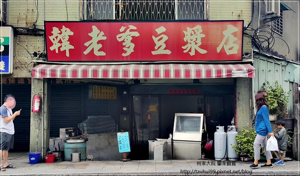 板橋排隊早餐韓老爹豆漿店 01.jpg