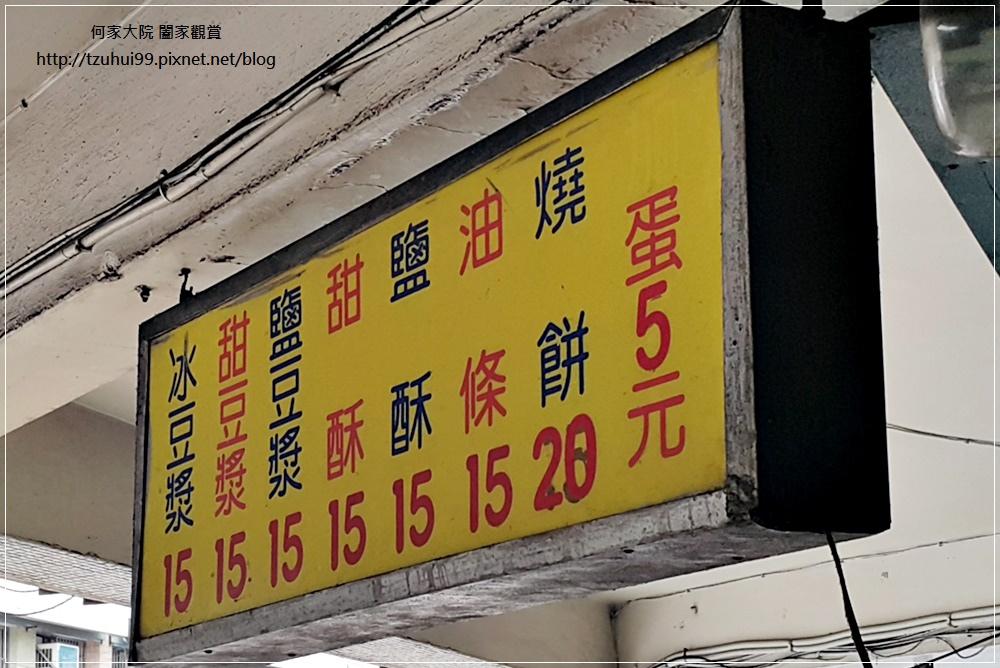 板橋排隊早餐韓老爹豆漿店 07.jpg