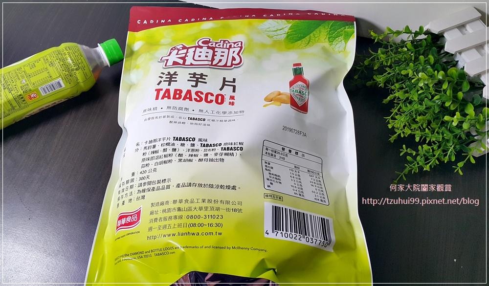 卡迪那洋芋片TABASCO風味 06.jpg