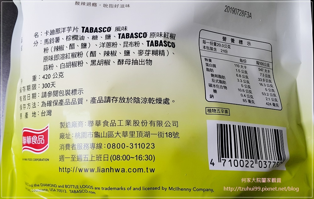 卡迪那洋芋片TABASCO風味 08.jpg