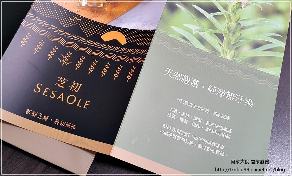 芝初胡麻拌麵醬(原味&椒麻) 03.jpg