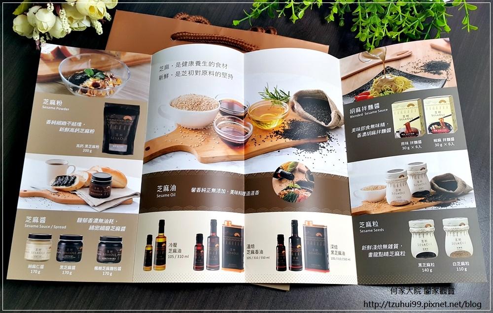 芝初胡麻拌麵醬(原味&椒麻) 04.jpg